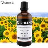 (向日葵花油基礎油)100ml 基礎植物油 按摩油 基底油