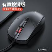 有線滑鼠-滑鼠有線靜音無聲USB家用辦公臺式筆記本電腦商務cf電競遊戲lol適用 東川崎町