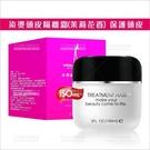 【染頭髮燙頭髮前使用】WomanHouse保護頭皮隔離霜(茉莉花香)-150ml [51902]