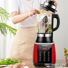 雙杯破壁機家用加熱全自動豆漿機米糊機免過濾小型榨汁水果機一體 ATF 艾瑞斯居家生活