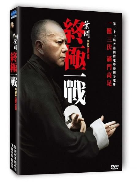 葉問終極一戰 DVD(購潮8)