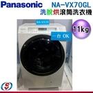 【信源】)11公斤 Panasonic滾筒洗脫烘洗衣機NA-VX70GL(左開)/NAVX70GL(左開)