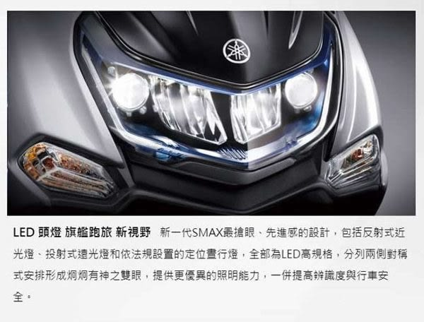 YAMAHA 山葉機車 SMAX155 日行燈 精裝版-2018年式 選3-6期 折2000元