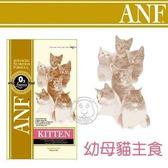 【ZOO寵物樂園 】美國愛恩富ANF特級《幼母貓雞肉》貓糧3公斤
