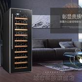 紅酒櫃 VNICE30支紅酒櫃恒溫酒櫃茶葉冷藏櫃雪茄櫃家用冰吧小型恒濕掛杯 城市科技 DF