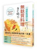 (二手書)無麩質料理自己做:2週輕鬆戒掉小麥製品