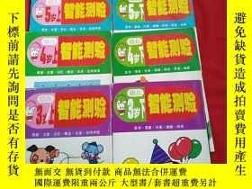 二手書博民逛書店罕見幼兒智力測驗教材:幼兒智能測驗一一【3歲上下、4歲上下、5歲