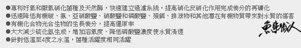 BWA【海水複合硝化菌 250ml】魚事職人
