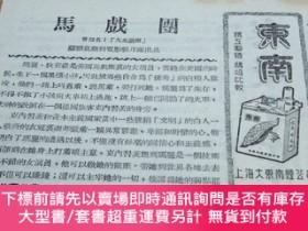 二手書博民逛書店老電影說明書罕見《馬戲團》Y124883 中央電影局北京電影制片廠 中央電影局