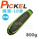Pickel億大 700FP天然透氣立體形羽絨睡袋 2166_800g(綠色) 適溫-10°C 露營登玉山羽絨被