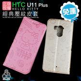 Kitty 經典壓紋 HTC U11+ 6吋 手機殼 三麗鷗 正版授權 凱蒂貓 U11 Plus 皮套 保護套