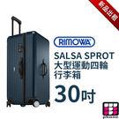 RIMOWA 行李箱出租 SALSA S...