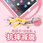平板套 ipad mini2保蘋果air2平板電腦迷你4硅膠a1822防摔殼 igo 非凡小鋪