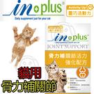 四個工作天出貨除了缺貨》美國IN-Plus》L-LYSINE貓用骨力補關節活力強化配方60錠/盒