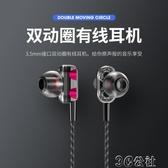 入耳式耳機 四核雙動圈重低音炮耳機入耳式掛耳手機電腦通用男女生高音質有線 3C公社