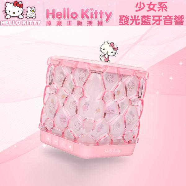 Hello Kitty 水立方炫彩重低音無線藍芽音響 4種炫光模式 藍牙喇叭 粉 正版授權
