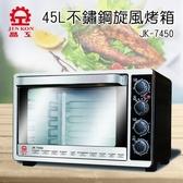 【富樂屋】晶工牌 45L 雙溫控旋風烤箱 JK-7450