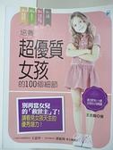 【書寶二手書T5/親子_J8O】培養超優質女孩的100個細節_王志豔