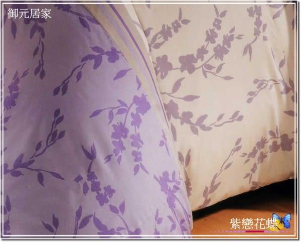 防瞞抗菌【鋪棉兩用被+薄床包】御元居家 /3.5*6.2尺/ 單人『紫戀花蝶』專櫃精梳棉/三件套