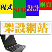 SEO優化,SEO優化排名軟體,SEO優化關鍵字DVD