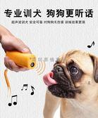大型犬聲波驅狗神器訓狗器止吠器央視我愛發明推薦產品-CY潮流站
