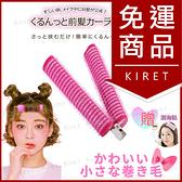 自然空氣前髮夾粉色系2入波浪形側邊瀏海夾子捲髮器髮卷夾+贈瀏海貼 Kiret