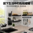 廚房置物架免打孔壁掛式家用調味料用品大全刀架掛架收納架子臺面