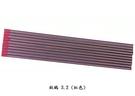 焊接五金網-氬焊用 - 紅色釷鎢棒 3.2