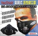 【NEOSHIELD 氣閥式 活性碳 口...