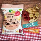 泰國Wel.B 全天然冷凍乾燥鮮果乾-香蕉草莓口味