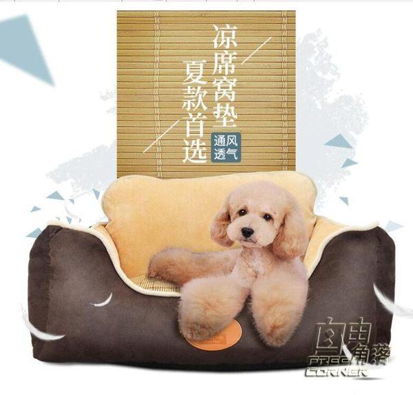 泰迪狗窩可拆洗四季寵物墊子大型中型小型犬比熊金毛狗狗屋用品床CY 自由角落