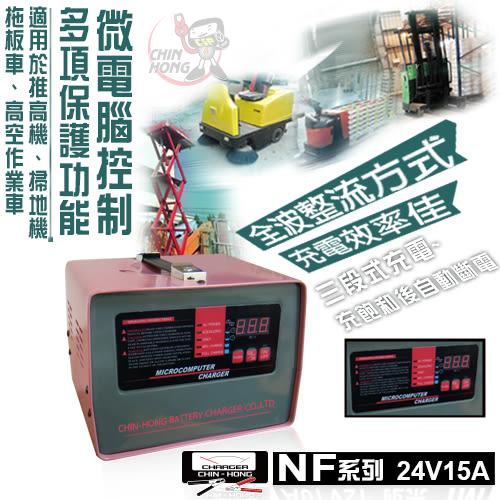 NF系列微電腦全自動充電機 (NF系列-24V15A)
