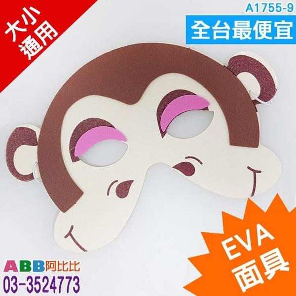 A1755-9★EVA動物面具_猴子#面具面罩眼罩眼鏡帽帽子臉彩假髮髮圈髮夾變裝派對