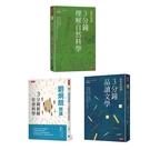 劉炯朗開講:3分鐘讀懂社會科學、文學與自然科學(全三冊)
