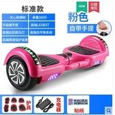 狄馬官方電動自平衡車智能兩輪小孩體感車8-12雙輪兒童學生平行車 童趣潮品