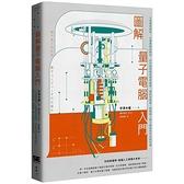 圖解量子電腦入門:8堂基礎課程+必懂關鍵詞解說,從計算原理到實務應用、通訊到演算