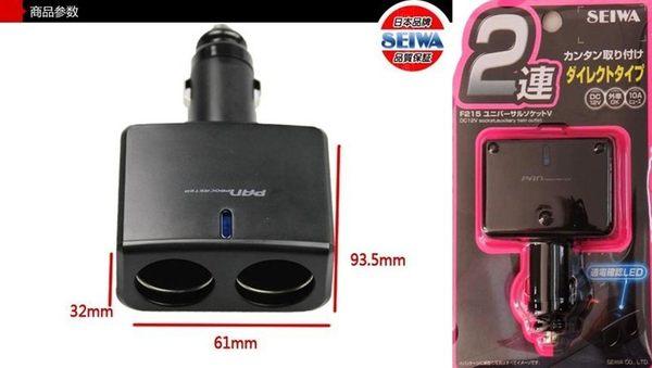 車之嚴選 cars_go 汽車用品【F215】日本SEIWA 2孔點煙器直插式電源插座擴充器