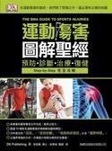 運動傷害圖解聖經:預防、診斷、治療、復健