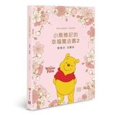小熊維尼的幸福魔法書(2)