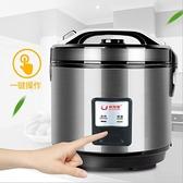 110V不粘電飯煲4L升家用大電飯鍋小家電廚房電器3-4人大容量