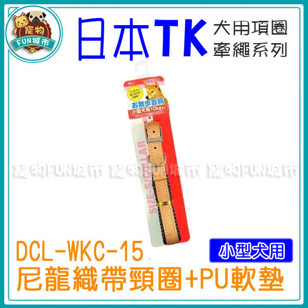 *~寵物FUN城市~*《日本TK》小型犬15mm尼龍織帶頸圈+PU軟墊(DCL-WKC-15/犬用項圈)
