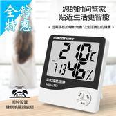 數顯溫度計魚缸溫濕度計室內家用精準高精度電子數顯壁掛式嬰兒房干溫度計【八四折免運】