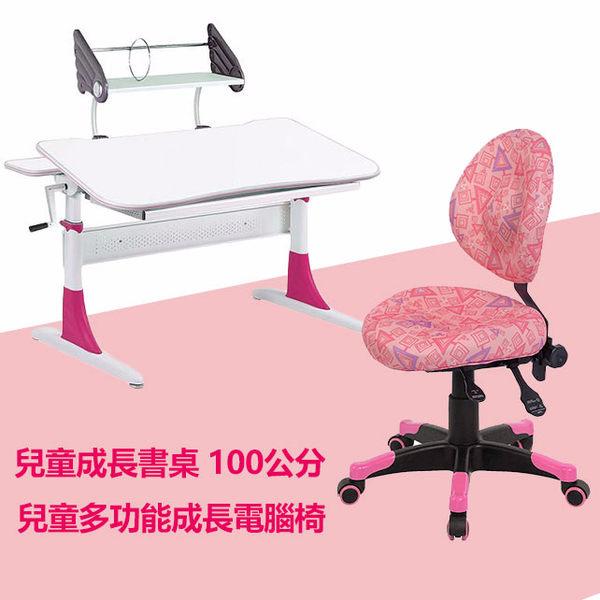 兒童成長書桌紅(100CM) 送兒童多功能成長電腦椅 結帳現折1000元