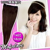 ~真髮髮片14 吋14CM 小三扣~髮量增多可吹染燙!髮片接髮魔髮樂