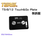 【EC數位】TERIS TS-8/12 Touch&Go Plate 快板 快拆座 快拆版 快裝板