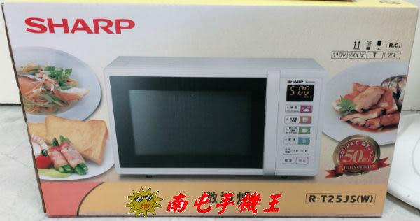 ↑南屯手機王↓SHARP R-T25JS(W)夏普25L 觸控式微電腦微波爐 宅配免運費