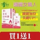 【暑假快樂】李時珍-美妍四物鐵精華飲買一送一(共24包)