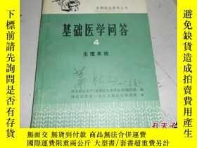 二手書博民逛書店基礎醫學問答(4罕見)生殖系統Y19307 河北醫學院基礎醫學問