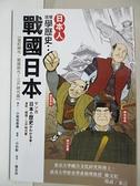 【書寶二手書T1/漫畫書_BTV】日本人這樣學歷史:戰國日本(室町時代.戰國時代~江戶時代篇)_黃