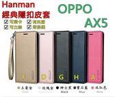 AX5 OPPO AX5 Hanman 隱型磁扣 真皮皮套 隱扣 有內袋 側掀 側立皮套
